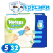 Цены на Huggies 5 для мальчиков Количество в упаковке  -  32,   Вес ребенка  -  13 - 17,   Вес ребенка  -  от 13 кг,   Назначение  -  Универсальные,   Особенности  -  Индикатор наполнения,   Пол  -  Для мальчиков,   Тип  -  Трусики,   Вес упаковки  -  1.325