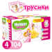Цены на Huggies Disney 4 для девочек Количество в упаковке  -  104,   Тип  -  Трусики,   Особенности  -  Индикатор наполнения,   Пол  -  Для девочек,   Вес ребенка  -  9 - 14,   Вес упаковки  -  4.4,   Назначение  -  Универсальные,   Вес ребенка  -  от 9 кг
