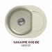 Цены на Omoikiri Кухонная мойка Omoikiri Sakaime 60E - BE 4993121 • «Tetogranit» – это продукт сочетания натурального гранита и акриловой смолы,   в состав которой входит уникальный компонент на основе синтетических волокон Теторон (Япония). Теторон устойчив ко всем