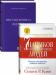 Цены на Бизнесмену Книги Семь навыков и Миссия бизнеса две ключевых книги для каждого бизнесмена. Первая дает сильный импульс к саморазвитию и навыки личной эффективности,   а вторая аргументированно доказывает,   что каждая компания должна заботиться не только о при