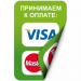 """Цены на Двухсторонняя наклейка """"Принимаем к оплате Visa,   MasterCard"""" Наклейка 65х100 мм (Visa,   MasterCard двухсторонняя) Информирует о возможности использования банковских карт;  С одной из сторон нанесен клеевой слой позволяющий наклеить наклейку на стекло;  Габар"""