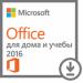 Цены на Microsoft Office 2016 для Дома и Учебы Все языки Onln CEE Only C2R NR ESD 79G - 04288  Разработчик: Microsoft  Артикул: 79G - 04288  НДС: Не облагается  Тип поставки: Электронно/ e - mail  Тип лицензии: Лицензия на 1