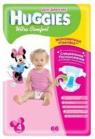 Huggies Ultra Comfort для девочек 4 (66 шт.)