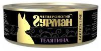 Четвероногий Гурман Golden line Телятина натуральная в желе для кошек 0,1 кг