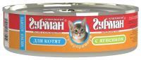Четвероногий Гурман Мясное ассорти с ягненком для котят 0,1 кг