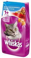 Whiskas Подушечки для стерилизованных кошек с говядиной 1,9 кг